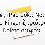 iPhone , iPad ပေါ်က Notes တွေကို Two-Finger နဲ့ လွယ်လွယ်ကူကူ Delete လုပ်နည်း